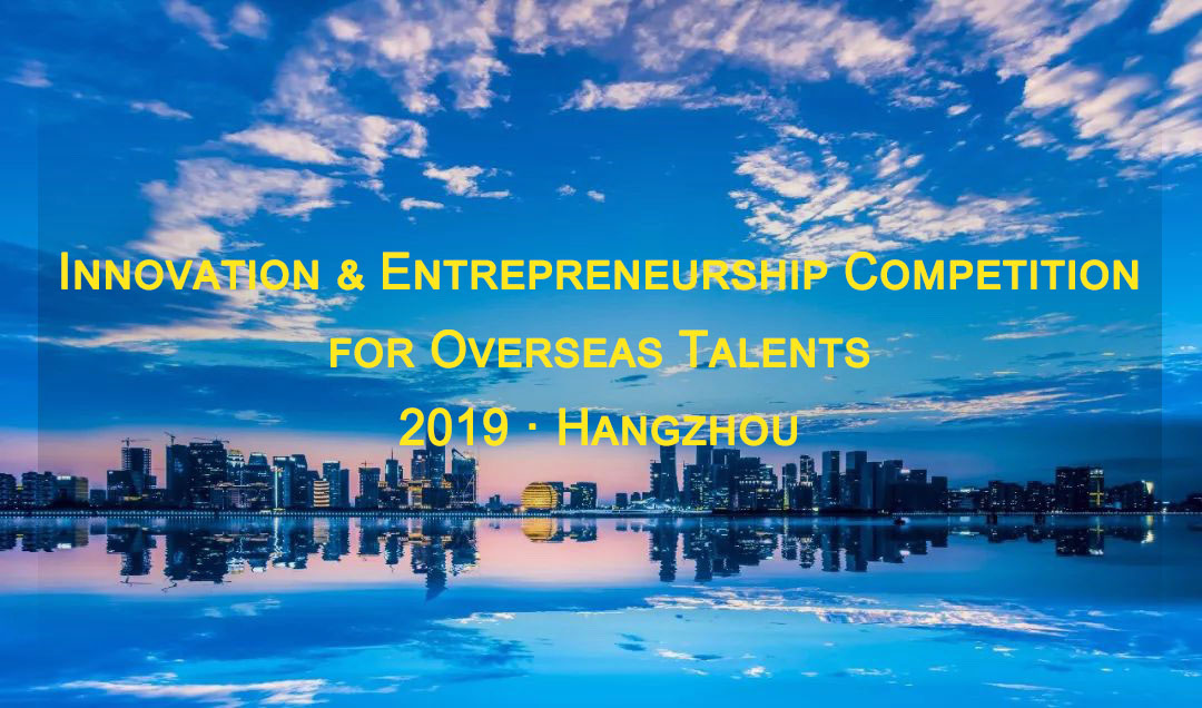 2019 Innovation and Entrepreneurship Competition for Overseas Talents Hangzhou